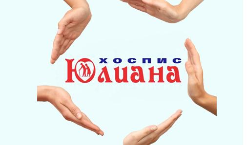 Хоспис Юлиана Address Contact Person Mobile Number Email бул.